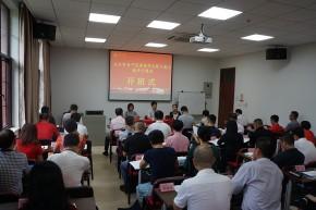 适应新形势新要求  提升委员履职能力——金平区政协在浙江大学举办委员履职能力提升研修班