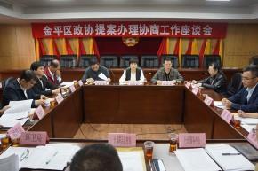 区政协召开提案办理协商工作座谈会