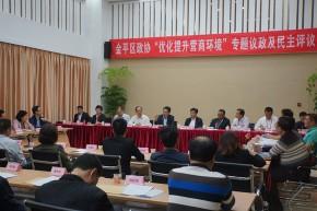 """金平区政协开展""""优化提升营商环境""""专题议政和民主评议活动"""