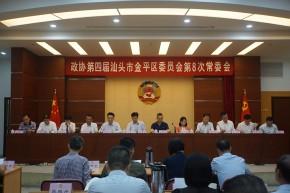 区政协召开四届8次常委会议