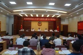 区政协召开四届10次常委会议